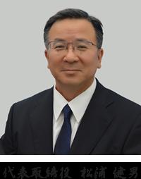 代表取締役 松浦健男