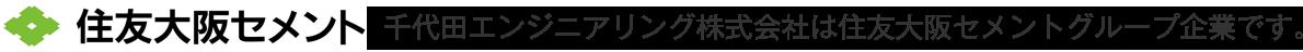 千代田エンジニアリング株式会社は住友大阪セメントグループ企業です。